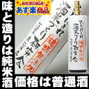 1,800 ml of meeting for the study fold glory Watanabe brewing shops made with Horai liquor rice