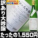 Translation and daiginjo celebration daiginjo 1800 ml sake set 1800