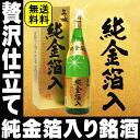 Kaga gold 100% meijo pure gold leaf liquor luxurious original carton with 1800 ml Rakuten Super sale