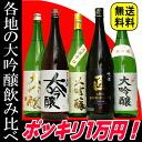Dream daiginjo grab bag # 4! Drinking grab bag set! Luxury set containing five King of Japanese sake, daiginjo