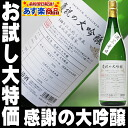 Trial price! Daiginjo 1800 ml hotels in celebration, food and beverage stores limited edition sake set 1800