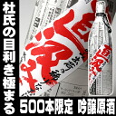 Penglai direct draw 1800 ml Watanabe sake brewery