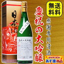 1,800 ml of large brewing sake from the finest rice packing free of charge of the celebration