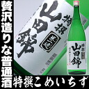 Yamada Nishiki luxuries ordinary liquor Prime rice-growing single-minded 1.8 L