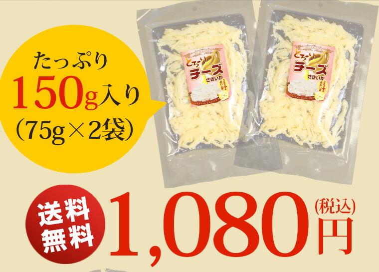 濃厚!チーズさきいか送料無料