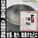 The King of sake Lees (sake kasu)! Daiginjo sake yeast 300 g Lees daiginjo sake cake plate cake