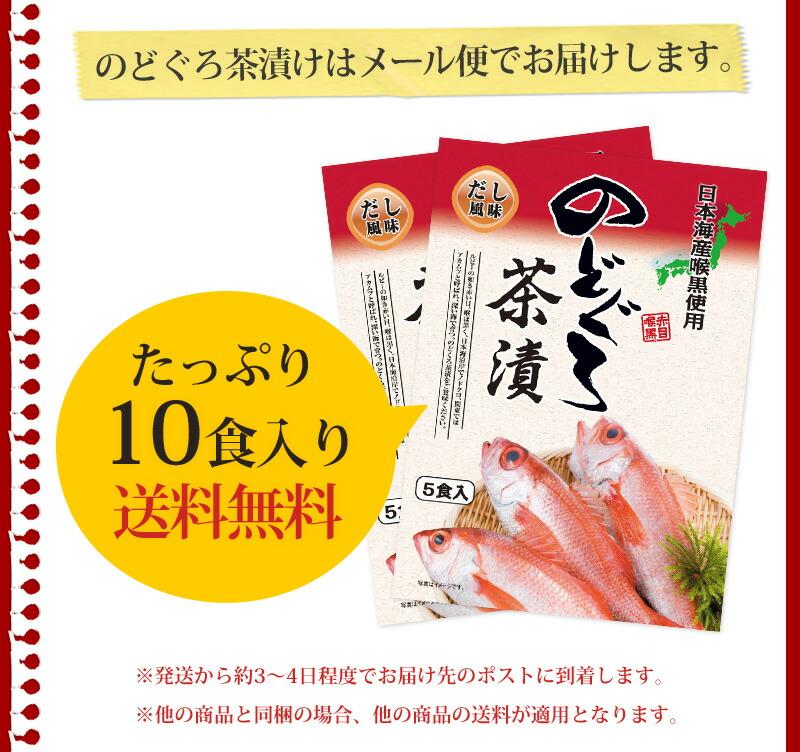 10食入って1,000円ポッキリ!のどぐろ茶漬け 送料無料