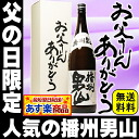 I receive it for attributive carton in Father's Day! Popular Harima steep mountain 1.8L packing free of charge! ! Gift