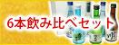 飲みきりサイズ!店長厳選!激ウマ6本飲み比べ セット(300ml)送料無料!日本酒 飲み比べセット