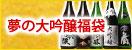 1万円(税別)ポッキリ!夢の大吟醸 飲み比べ福袋 第5弾【1800ml 5本セット】飲み比べ セット福袋
