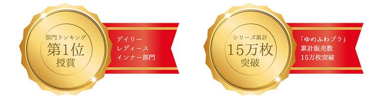 ナイトブラ/ゆめふわブラジャー/メダル'