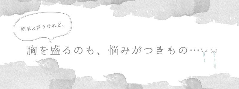 ナイトブラ/盛りボムブラ/悩み1