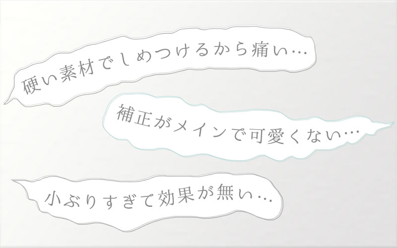 ナイトブラ/盛りボムブラ/悩み2