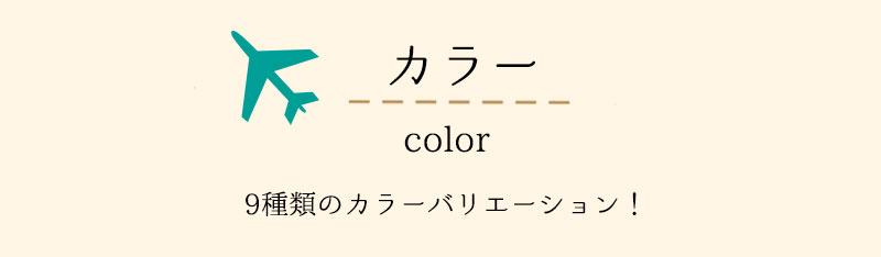 商品カテゴリ/雑貨/トラベルポーチ/カラータイトル