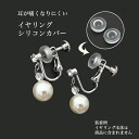 Ear pain ♪ earrings silicon cover pair 52 Yen!