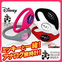Silicon watch Disney watch シリコンウォッチ analog Disney Mickey analog life waterproof Mickey ladies Watch (T1)