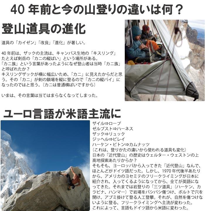 クライミング ギア 登山道具 登山用具