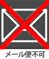 メール便NG