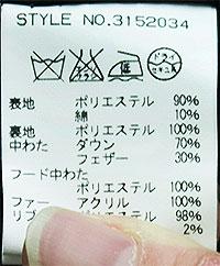 洗濯表示について