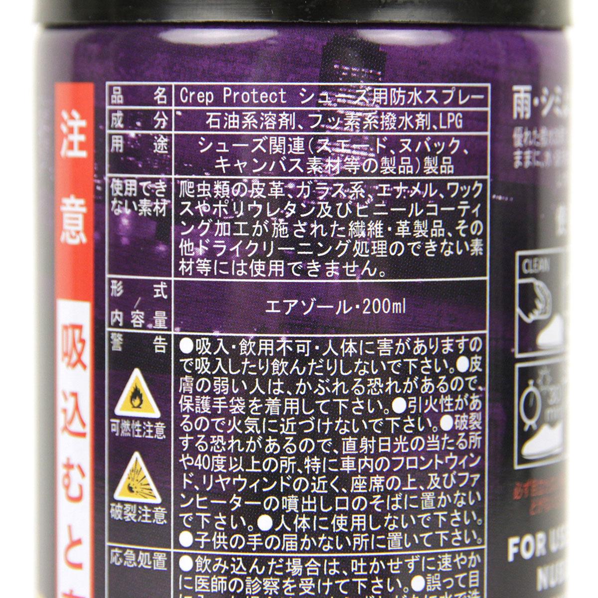 クレッププロテクト CREP PROTECT 正規品 シューケア CREP PROTECT PROTECT SPLAY クレップ プロテクト スプレー 200ml 6065-2904