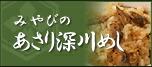 みやびの【あさりたっぷり】あさり深川めし-炊き込みご飯(レトルト)