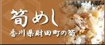 タップリの厳選した筍(たけのこ)を使った筍めし-炊き込みご飯(レトルト)