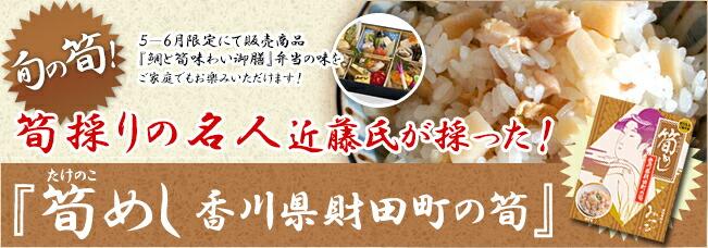 筍めし 香川県財田町の筍