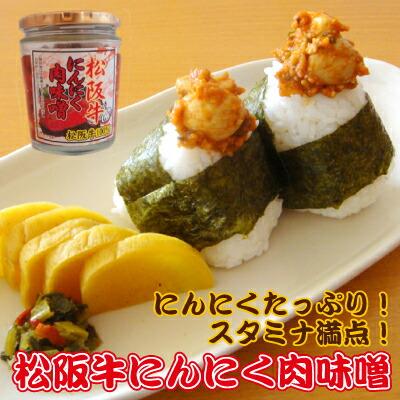 松阪牛にんにく肉味噌