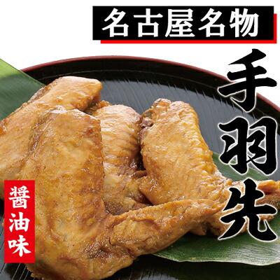 名古屋手羽先(醤油)