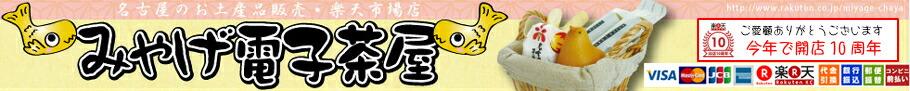 みやげ電子茶屋:名古屋土産通販店・みやげ電子茶屋。創業80年余のおみやげ老舗問屋。