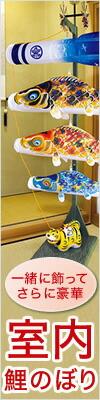 室内鯉のぼり