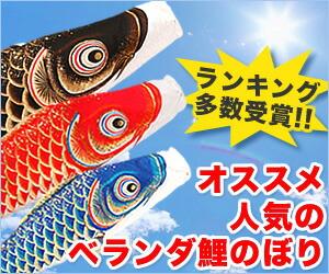 オススメ人気のベランダ鯉のぼり