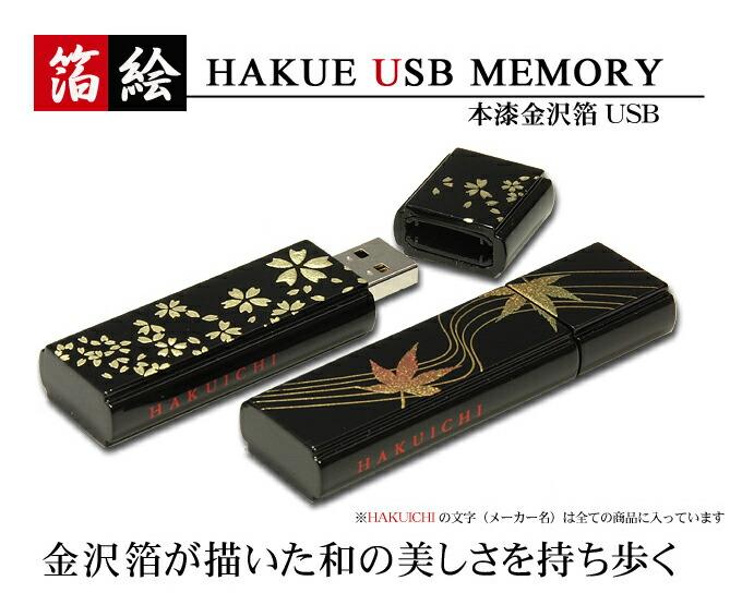 日本のお土産 USBメモリ