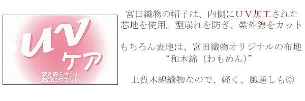 宮田織物の帽子は、内側にUV加工の裏地を使用し、型崩れを防ぎながら紫外線もカット!!