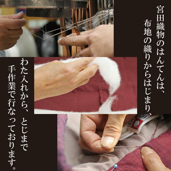宮田織物のはんてんは、創業以来変わらぬ品質。