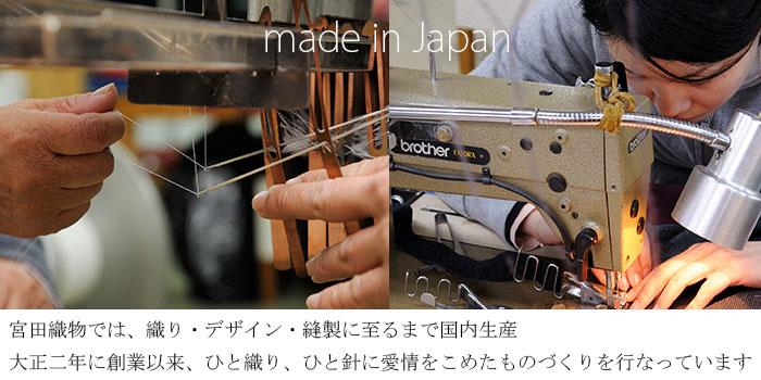 【日本製】宮田織物では、織り・デザイン・縫製に至るまで国内生産。大正二年に創業以来、ひと織り、ひと針に愛情こめたものづくりを行なっております