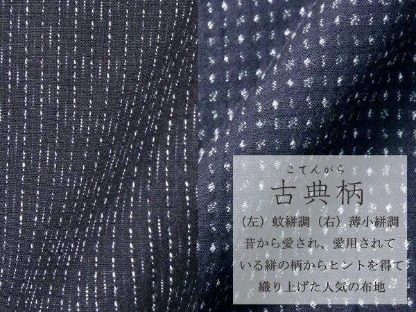 宮田織物オリジナルの和木綿【古典柄】