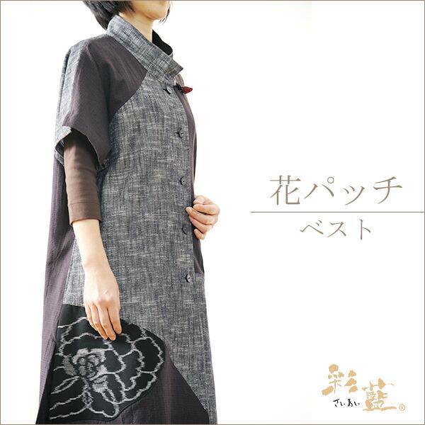 【彩藍】ベスト・花パッチ【日本製】