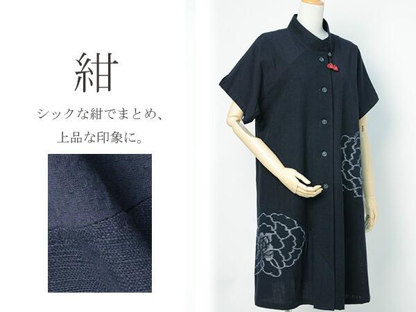 【彩藍】ベスト・花パッチ【日本製】 紺