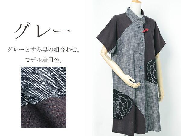 【彩藍】ベスト・花パッチ【日本製】 グレー