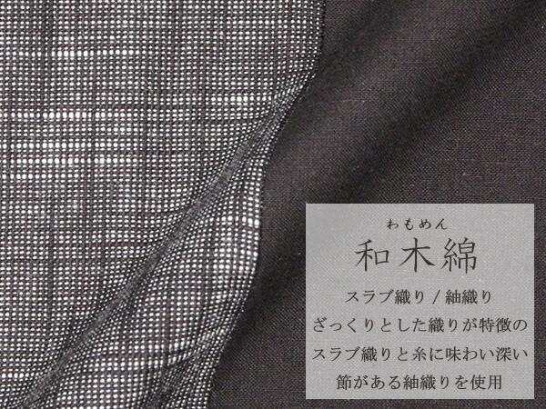 宮田織物オリジナルの和木綿【スラブ織り/紬織り】