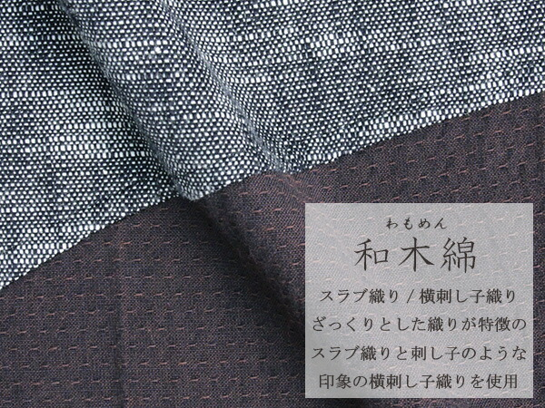 宮田織物オリジナルの和木綿【スラブ織り/横刺し子織り】