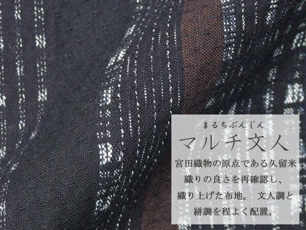 宮田織物オリジナルの和木綿【マルチ文人】
