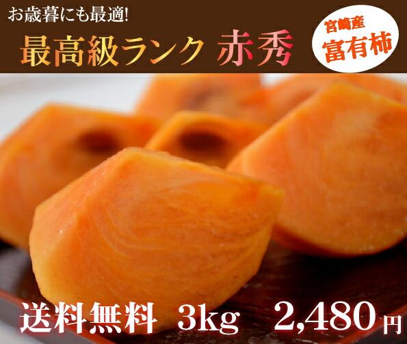 九州宮崎の完熟富有柿