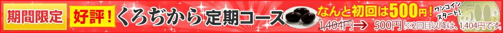 期間限定!くろぢから定期購入初回に限り、500円!