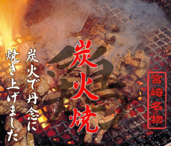 宮崎名物!鶏炭火焼