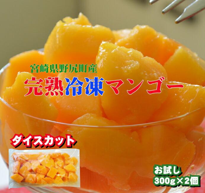 南国宮崎の完熟冷凍マンゴー