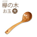 Natural wood Keyaki wood ladle large