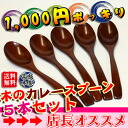 ≪Five ポッキリ 1,000 yen ≫≪≫ natural wooden curry spoon lacquering set fs3gm
