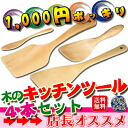 «Just 1,000 yen» «» natural wood kitchen tools, set of 4